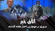 اتاق خبر ۷# – مروری بر مهمترین اخبار هفته گذشته